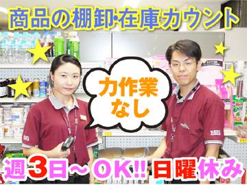 株式会社リージス・ジャパン 大阪DOのアルバイト情報