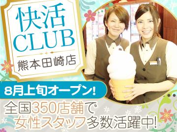 快活CLUB 熊本田崎店のアルバイト情報