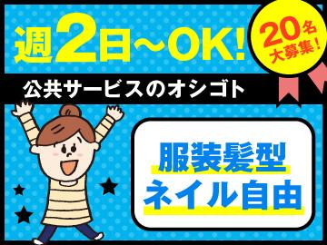 ★日曜日は時給300円UP!★しっかり稼ぎたい方必見です!幅広い年代の方が活躍中♪