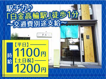 ◆夢呆/MUHO 〜手打ちそば〜のアルバイト情報