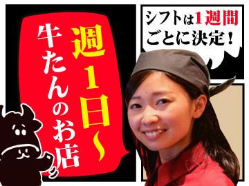 牛たん福助 神戸ハーバーランド店のアルバイト情報