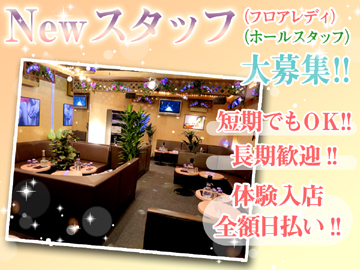 PUB 美story( び・すとーりい)のアルバイト情報