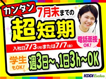 株式会社KDDIエボルバ 九州・四国支社/IA019178のアルバイト情報