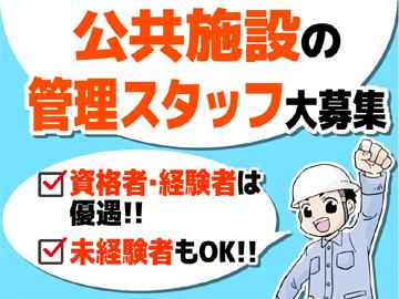 日本メックス株式会社のアルバイト情報