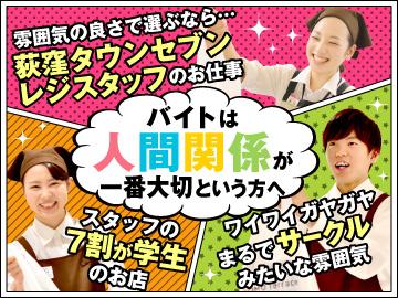 (株)ベルーフ 荻窪タウンセブン店のアルバイト情報