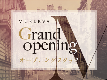 MUSERVA -広島-のアルバイト情報