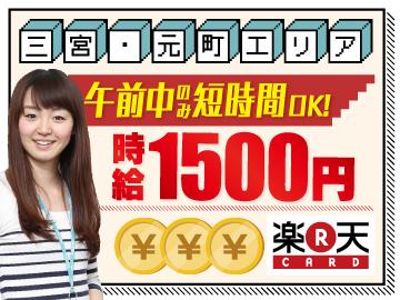 株式会社ベルシステム24 スタボ京橋/003-60527のアルバイト情報
