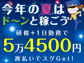 シンテイ警備株式会社 川崎支社/A3200100110のアルバイト情報