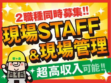 株式会社 近藤工務店のアルバイト情報