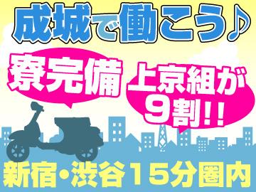 成城学園前駅より徒歩3分!!駅チカ☆