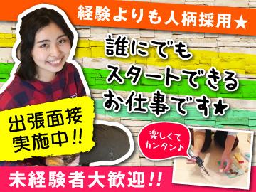 株式会社天虹(てんこう)のアルバイト情報