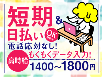 株式会社エスプールヒューマンソリューションズ 横浜支店のアルバイト情報