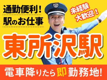 シンテイ警備(株)国分寺営業所/A3200100124のアルバイト情報