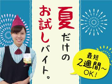 ■2週間のプチ勤務OK■「夏休みだけ」「旅費を稼ぎたい」etc…もOK!!関東近郊に勤務地多数☆