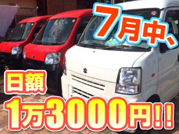 株式会社ヤマヒロ運輸のアルバイト情報