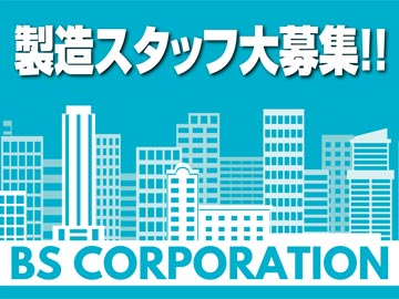 株式会社ベストサービス コーポレーションのアルバイト情報