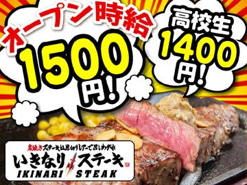 いきなりステーキ イオンモール甲府昭和店のアルバイト情報