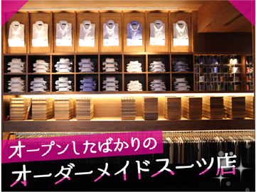 DIFFERENCE ★東京5店舗★のアルバイト情報