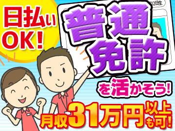 株式会社ジャパン・リリーフ 神奈川支店/kndrのアルバイト情報