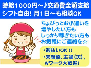 株式会社コスモ・エス・ピーのアルバイト情報