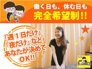 りらくる 四国中央店 ★NEW OPEN!!★ /全国550店舗のアルバイト情報
