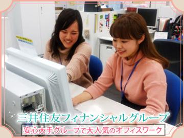 株式会社セディナ(三井住友フィナンシャルグループ)のアルバイト情報
