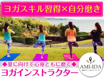 TSCホリスティック株式会社/AMI-IDA(アミーダ)のアルバイト情報