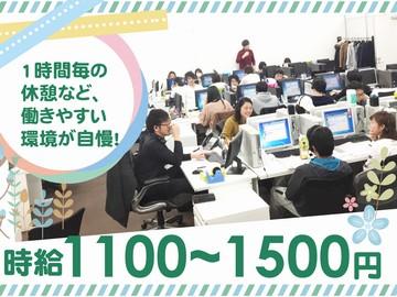 株式会社エテル福岡コンタクトセンターのアルバイト情報