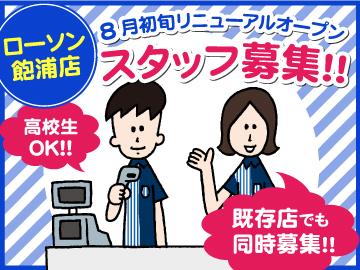 ローソン7店舗募集!(岡山飽浦店 他)のアルバイト情報
