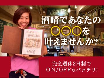 日本酒 酒晴 (1)新宿店 (2)練馬店  (株)ボウチラのアルバイト情報
