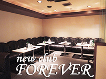 NewClub FOREVERのアルバイト情報