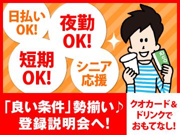 株式会社ジャパン・リリーフ/fodr_FA06_41のアルバイト情報