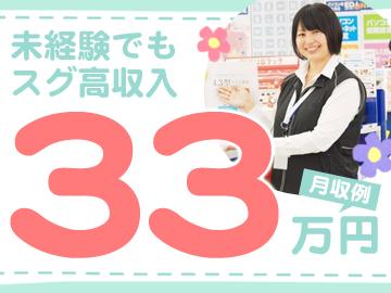 株式会社巧 TAKUMIのアルバイト情報