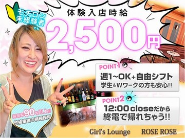 Lounge ROSE ROSE 〜ローズ ローズ〜のアルバイト情報
