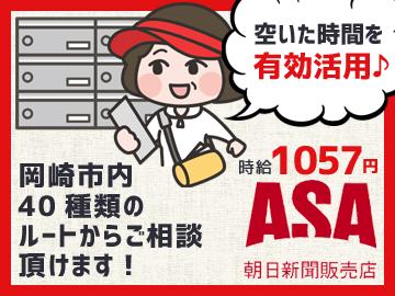 ASA岡崎のアルバイト情報