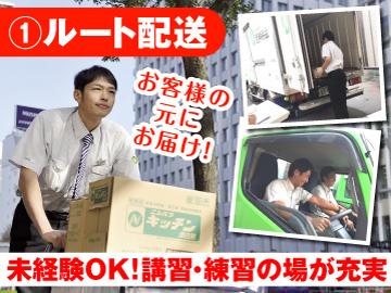 株式会社西原商会関東 練馬営業所のアルバイト情報