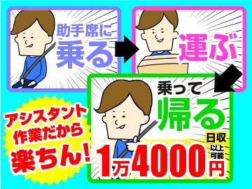 株式会社FindOn 秋葉原・新宿・横浜のアルバイト情報