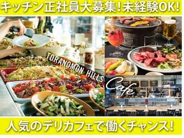 TORANOMON HILLS CAFE 虎ノ門のアルバイト情報
