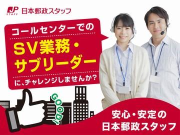 日本郵政スタッフ株式会社 S1053・S2054のアルバイト情報