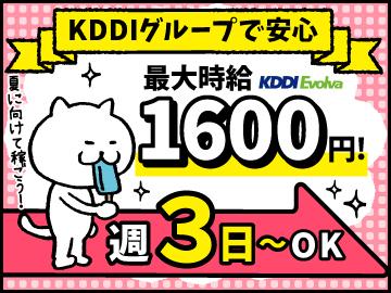 株式会社KDDIエボルバ/DA029551のアルバイト情報