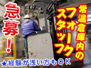 シンセイグループ 町田営業所のアルバイト情報