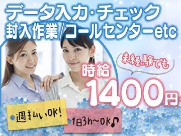 株式会社ラブキャリア 大阪オフィスのアルバイト情報