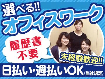 キャリアリンク株式会社<東証一部上場>/POC13266のアルバイト情報