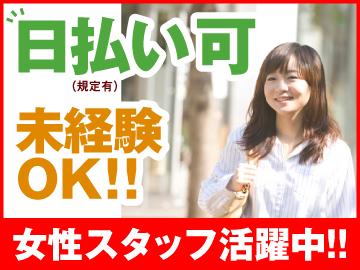 株式会社ジャパン・リリーフ派遣事業部/nmlwのアルバイト情報