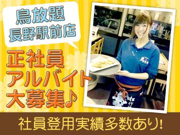 焼き鳥食べ放題 鳥放題 長野駅前店のアルバイト情報