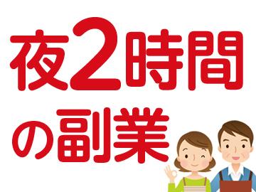 株式会社ヤマフジ 清掃事業部のアルバイト情報