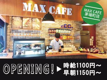MAX CAFE 茅場町店 (リブマックスグループ)のアルバイト情報