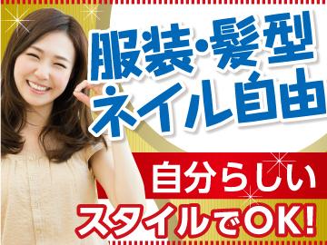 【週3日〜OK】自分のスタイルで働くチャンス!高時給1400円のレストラン・宿泊施設の予約受付!