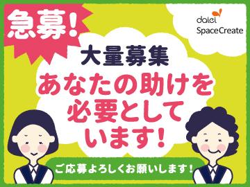 株式会社ダイエースペースクリエイト◆イオングループ◆のアルバイト情報