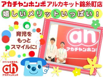 アカチャンホンポ アルカキット錦糸町店のアルバイト情報